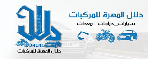 تطبيق دلال المهرة للمركبات