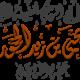 موقع الشيخ عبدالحميد الحجوري